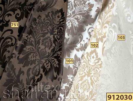 Ткань для штор Shani 912030