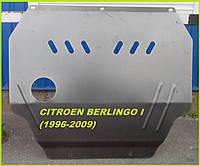 Защита картера двигателя и КПП Ситроен Берлинго 1 (1996-2009) Citroen  Berlingo I
