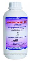 Норфлоквет 20% 1 л оральный раствор ветеринарный антибиотик широкого спектра действия