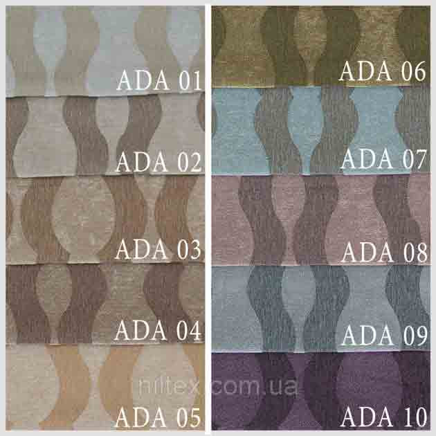 Ткань для штор Ada