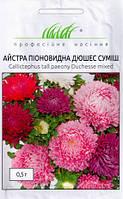Семена Астра пионовидная Дюшес смесь 0,5 грамма Hem Zaden