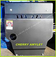 Защита двигателя для Чери Амулет, Chery Amylet МКПП