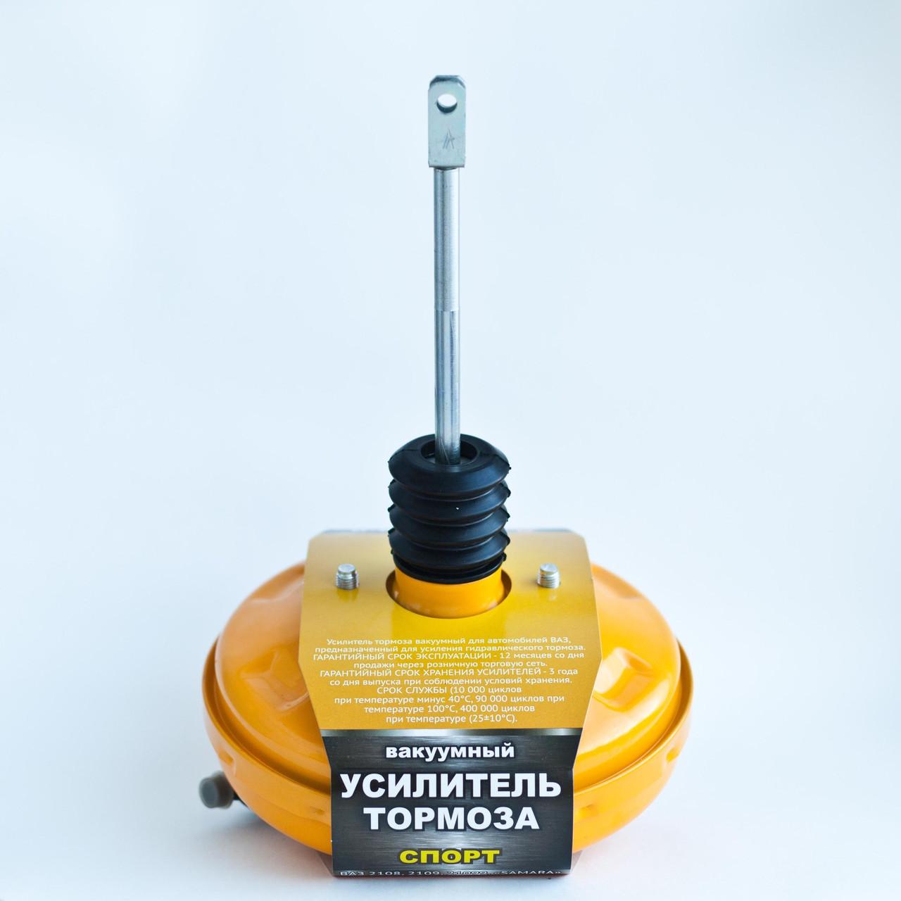 Усилитель тормозов вакуумный 2108-21099,2113-2115,21213 Спорт