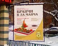 Баннер рекламный