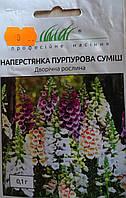 Семена цветов сорт наперстянка пурпурная сумиш 0,1гр