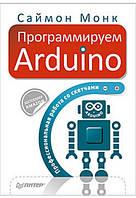 Программируем Arduino. Профессиональная работа со скетчами. Монк С.