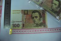 Деньги для оберегов. 100 грн