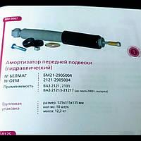 """Амортизатор ВАЗ 2121 передний """"Белмаг"""""""