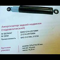 """Амортизатор ВАЗ 21214 задний """"Белмаг"""""""