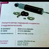 """Амортизатор ВАЗ 21214 передний """"Белмаг"""""""
