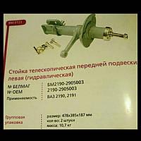 """Амортизатор ВАЗ 2190 стойка передняя левая """"Белмаг"""""""