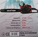Бензопила REXTON БП-45-52, фото 9