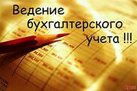 Бухгалтерский, финансовый и налоговый учет