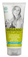 Сертифицированный натуральный органический скраб для тела Organic People для упругости RBA /02-73 N