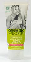 Сертифицированный натуральный органический скраб для тела антицеллюлитный Organic People RBA /02-73 N