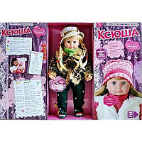 Кукла Ксюша 5335