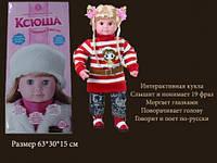 Кукла Ксюша 5332