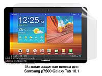 Матовая защитная пленка для Samsung p7500 Galaxy Tab 10.1