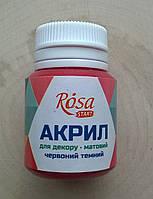 Акрил матовый Красный темный 20 мл ROSA START