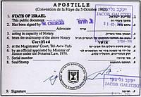 Стаття: Що таке «Апостиль»?