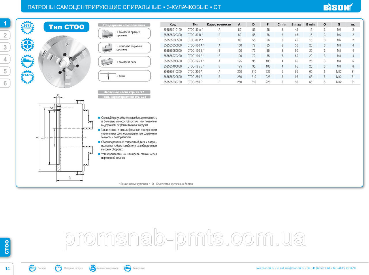 Патрон токарный 3х кулачковый СТОО-250- А производства Bison-Bial S.A. Польша  шаг10 аналог 7100-0009A
