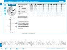 Патрон токарний 3х кулачковий СТОО-250 - А виробництва Bison-Bial S. A. Польща шаг10 аналог 7100-0009A
