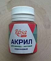 Акрил матовый Коричневый 20 мл ROSA START