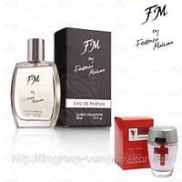 Мужская парфюмированная вода FM 43 аромат Hugo Boss Hugo Energise (Хьюго Босс) Парфюм FMGroup World