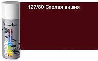 Эмаль авто аэрозольная 150 мл NEW TON № 127/80 Спелая вишня