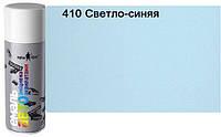 Эмаль авто аэрозольная 150 мл NEW TON № 410 Светло-Синяя
