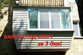 Сколько времени делается балкон под ключ