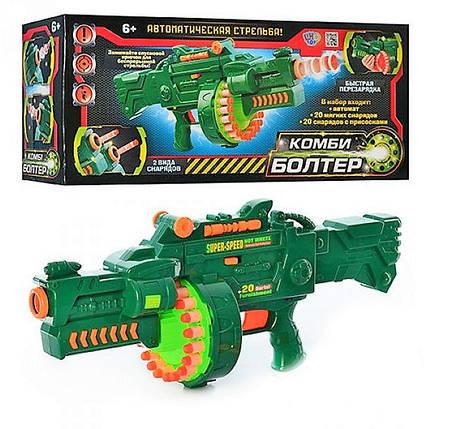 """Пулемет 7001,""""Комби Болтер"""", мягкие пули и стрелы с присосками, звук, на батарейках, отличный и безопасный , фото 2"""