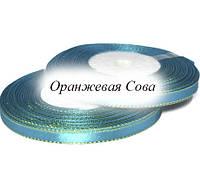 Лента атласная с люрексом 883 светло-синяя 6 мм