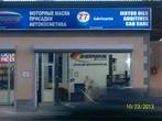 ТМ 77 Lubricants в Армении