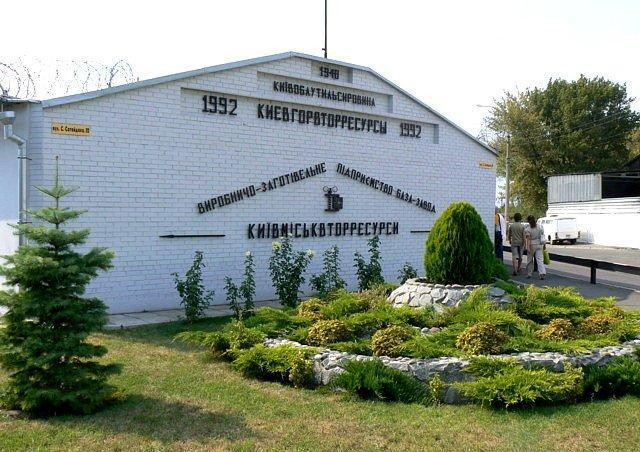 Принято решение снести завод «Киевгорвторресурсы»