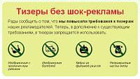 Нові правила тизерної реклами від Яндекс
