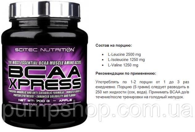 Бцаа Scitec Nutrition BCAA Xpress 700 гр (100 порцій), фото 2