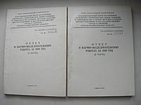 Отчёт о научно-исследовательских работах за 1980 год в 2-х частях