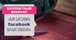 БЕСПЛАТНЫЙ вебинар по Facebook 09 января 2017 в 17:00