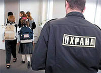 Охрана общеобразовательных учереждений