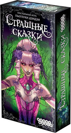 Настольная игра Страшные Сказки (Dark Tales), фото 2