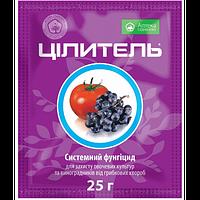 Фунгицид Целитель (25 г) - для защиты овощей и винограда от заболеваний