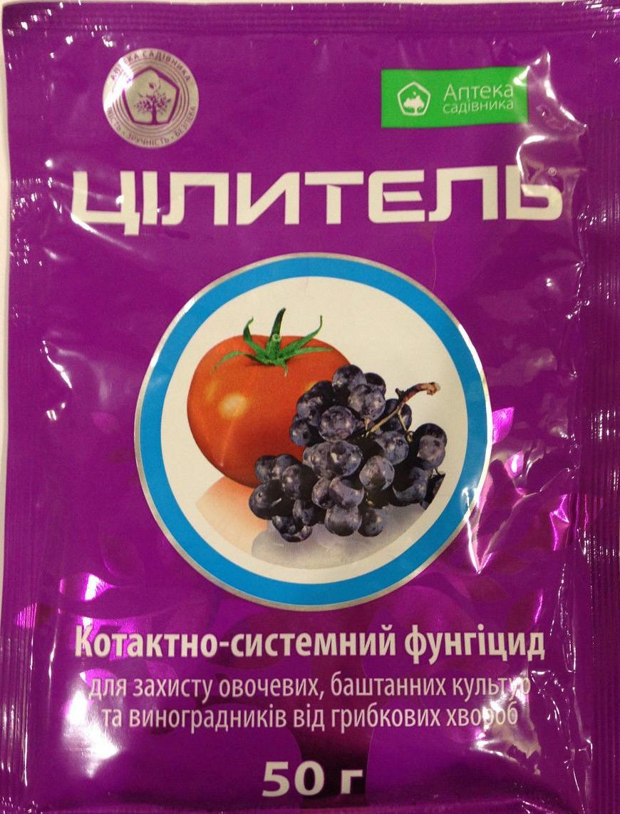 Фунгицид Целитель (Цілитель), 50 г — для защиты овощей и винограда от заболеваний