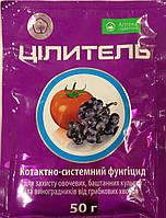 Фунгицид Целитель (50 г) - для защиты овощей и винограда от заболеваний