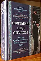 Святыня под спудом. Тайна православного монашеского духа. С. А. Нилус