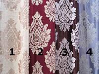 """Портьерная ткань blackout """"Корона"""" двухсторонняя (бордо, сиреневый, бежевый, шоколадный)"""