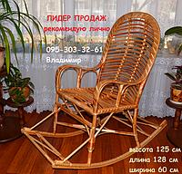 Кресло-качалка из лозы, фото 1