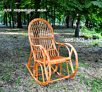 Кресло-качалка для кормящих мам из лозы , фото 1