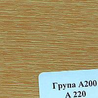 Рулонные шторы Одесса Ткань Nitidus A 200 Голд