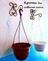 Аккант металлический для подвесного кашпо